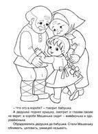 Раскраски сказки маша и медведь