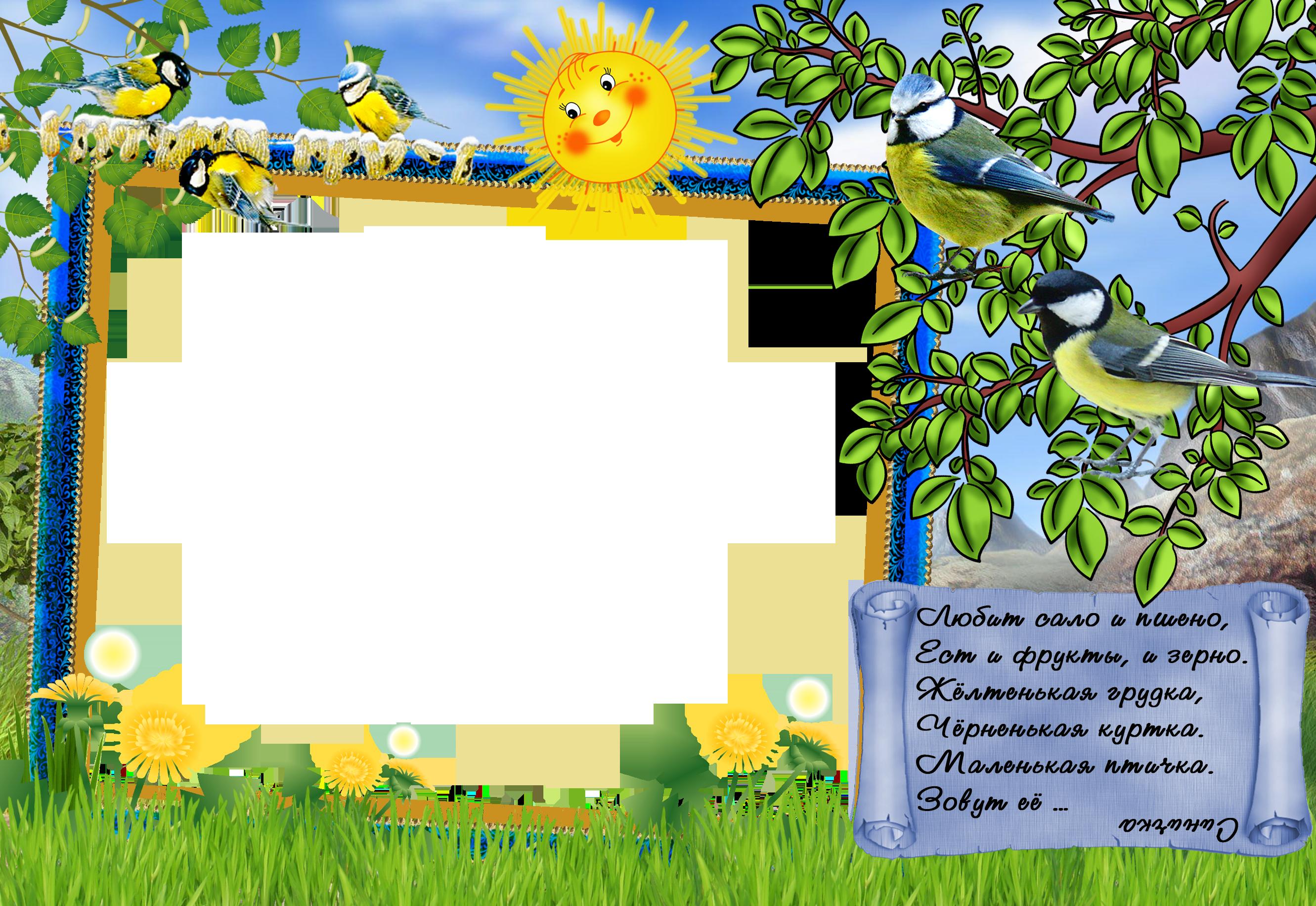 Детские фото рамки - Загадки : Синичка: http://detochki.su/index.php?option=com_content&id=1020:2010-04-27-10-34-42&Itemid=284