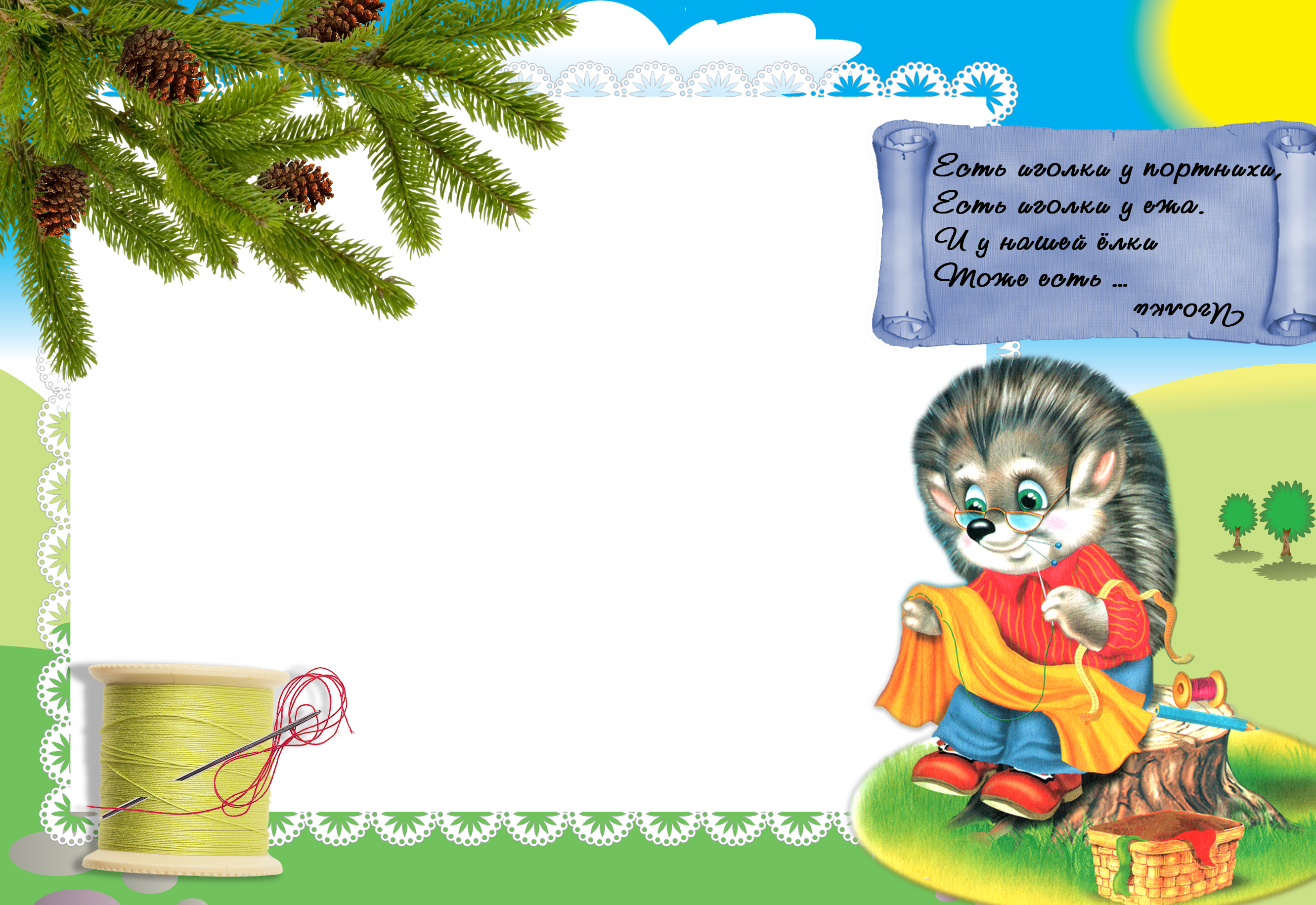 Детские фото рамки загадки иголки