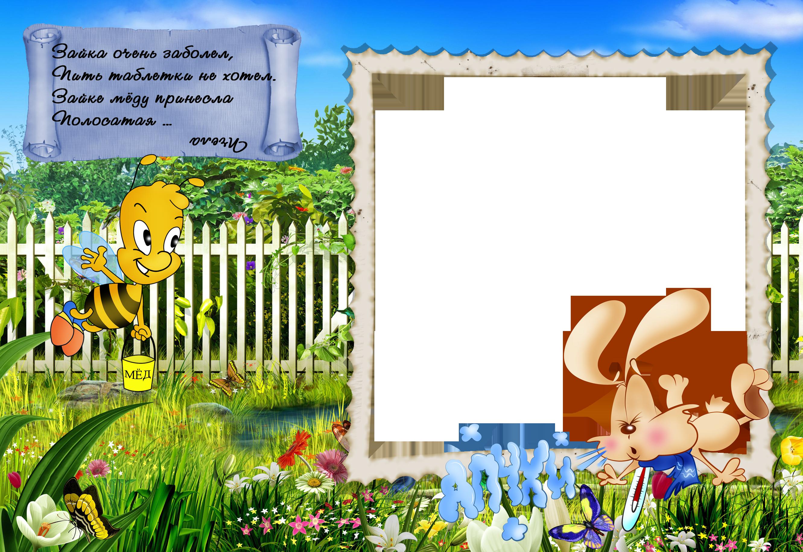 Детские фото рамки загадки пчела