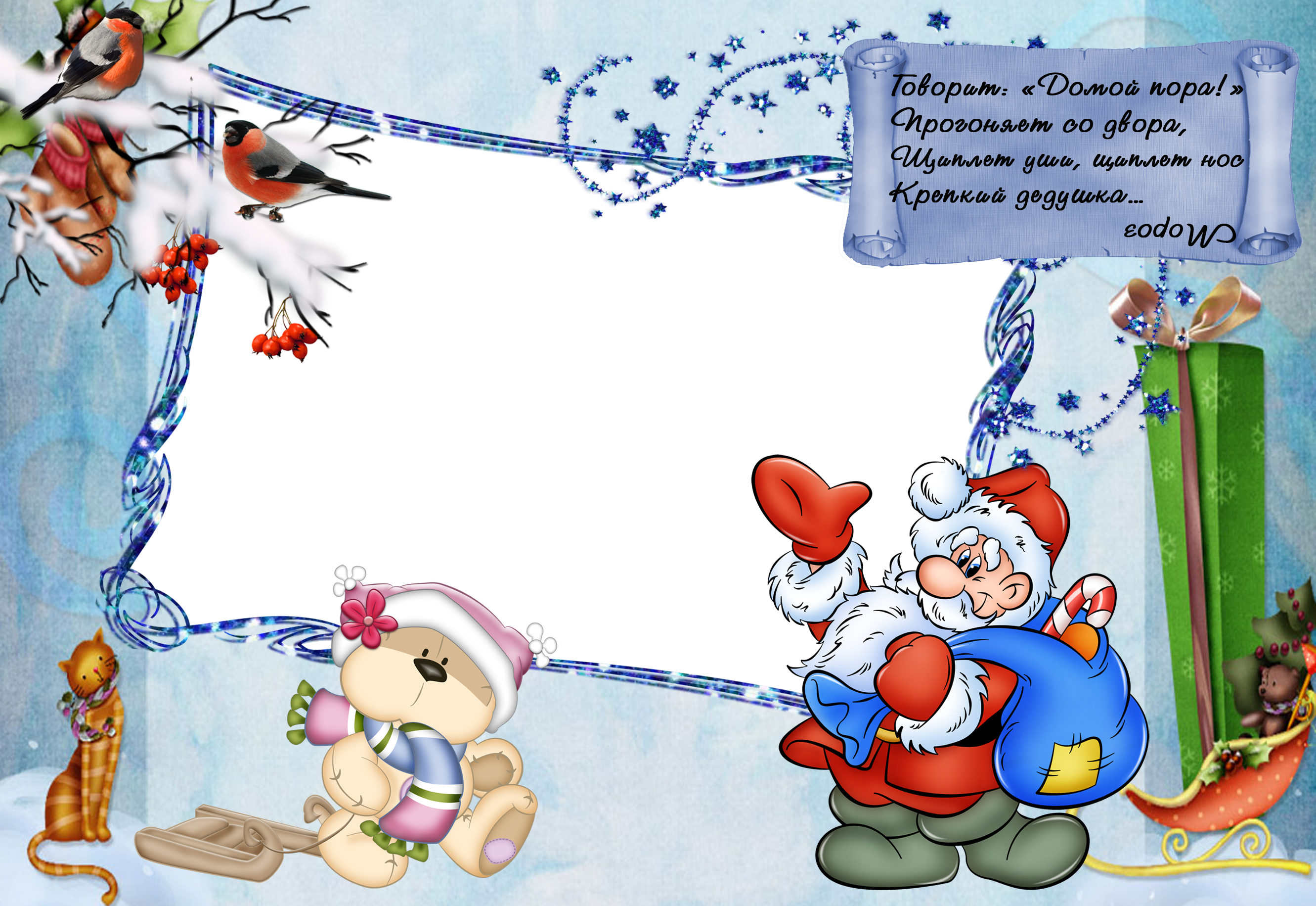 Новогодние рамки 29. Новогодние фоторамки для фотошопа.